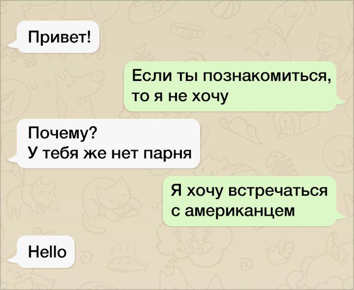 Полезные смс для знакомства