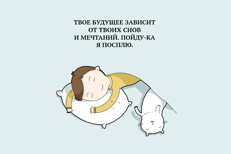 увидите, смешные картинки про хочется спать прекрасная одно