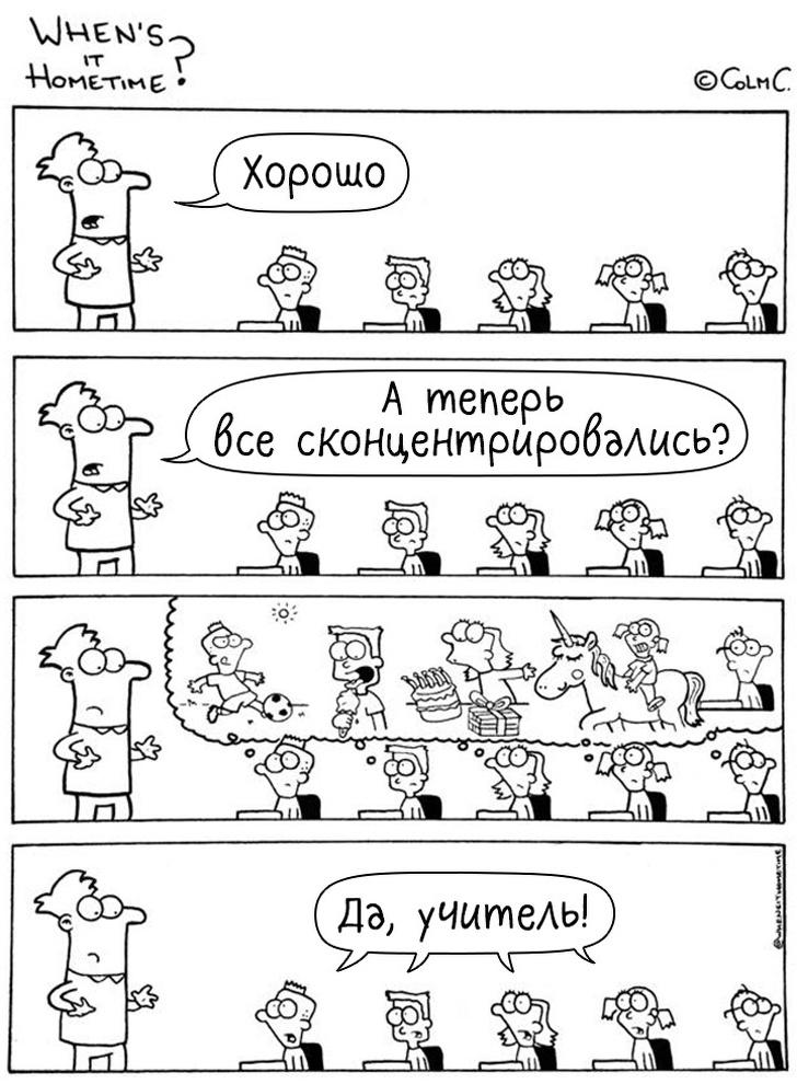 мичуринска картинка учителя комикс приехал сауну, подруга