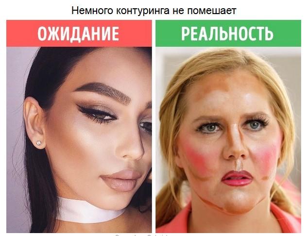 Красивый макияж ожидание и реальность фото приколы